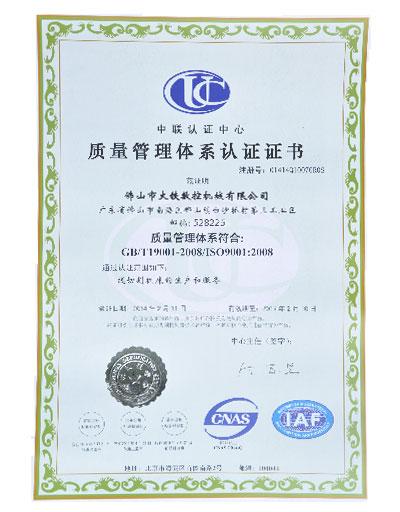 质量管理体系中文证书