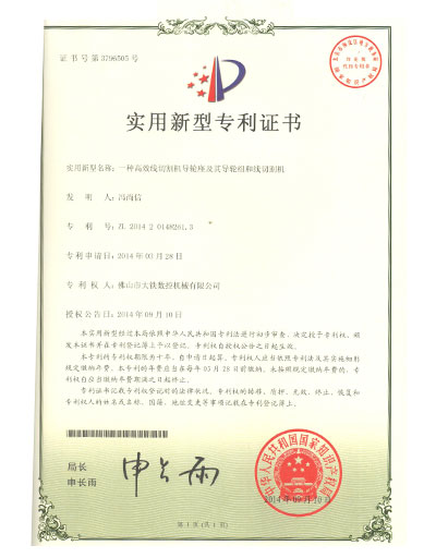 2014实用新型专利证书
