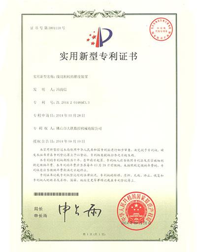 线形切割机的锥度装置专利证书
