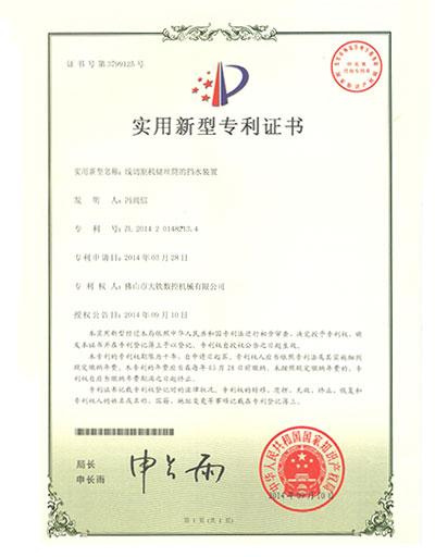 线形切割机储丝筒的挡水装置专利证书