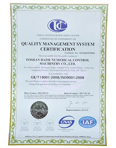 质量管理体系英文证书