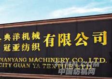 大铁联袂台湾典洋针织机械、进军纺织机械行业