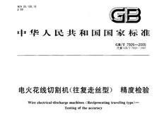 线切割出厂精度标准GB/T7926-2005