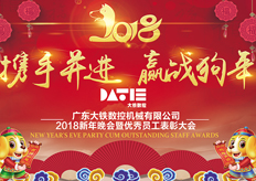 广东大铁数控机械有限公司2018年春假放假通知函