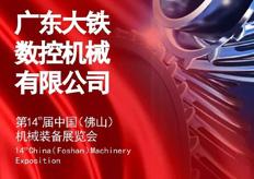 大铁数控诚邀您莅临第十四届中国(佛山)机械展