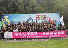 广东大铁2019年清远团建拓展
