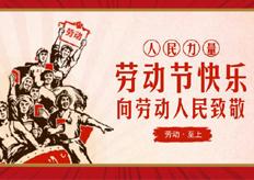 广东大铁2019年五一劳动节放假通知