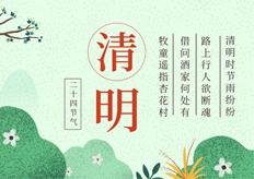 广东大铁2020年清明放假通知