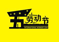 广东大铁2020年五一劳动节放假通知